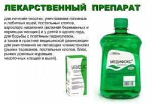 Противопаразитарный препарат Медифокс