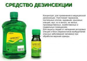 Препарат Цифокс